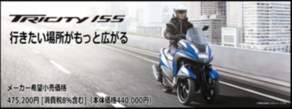 ヤマハ新車2-7.jpg