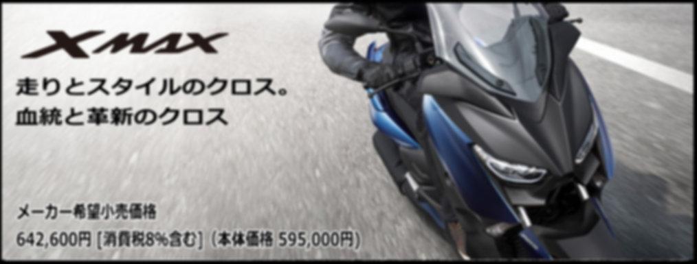 ヤマハ新車2-5.jpg