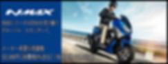 NEW新車価格表ヤマハ 軽二輪 - コピー3.jpg