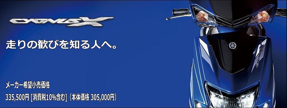 ヤマハ新車3-3.jpg