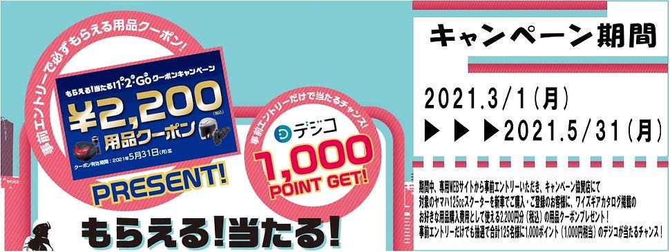 クーポン2200.jpg