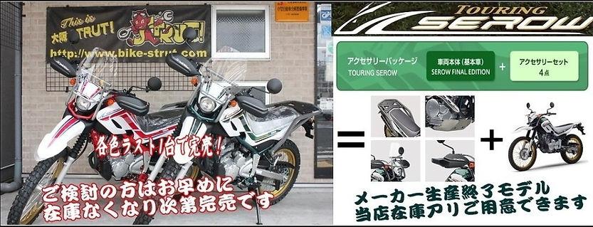 新車トップserow.jpg