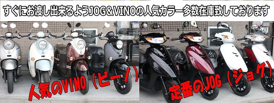 ビーノ&ジョグ-5.jpg