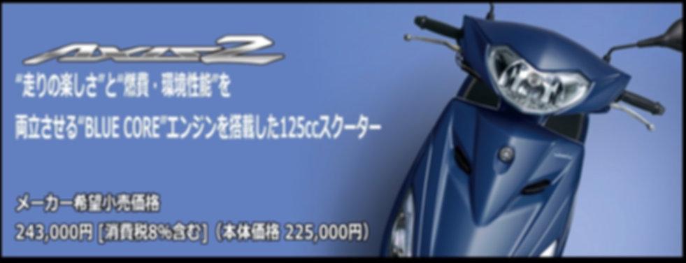 ヤマハ新車3-4.jpg