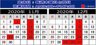 カレンダー2020.11.jpg