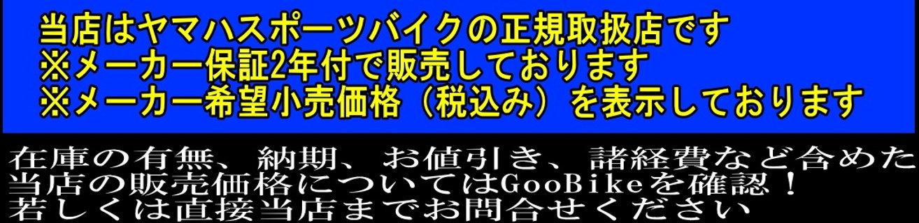 ヤマハ新車1-title.jpg