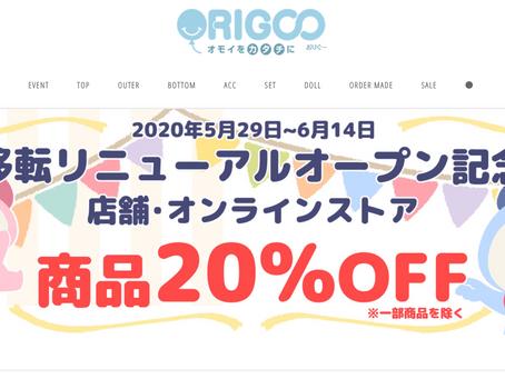ORIGOO ショップ移転のお知らせ