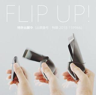 FLIPUP 開閉説明図.jpg