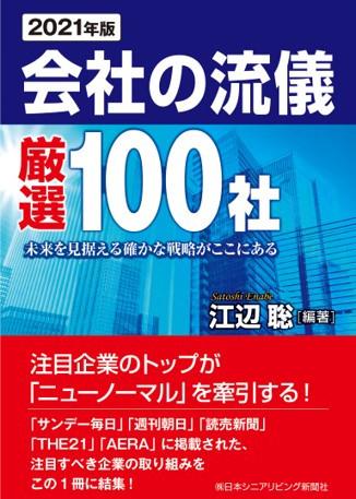 『2021年版 会社の流儀・厳選100社』8月下旬発売。予約特価販売中