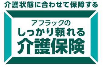 アフラックが9月21日に「しっかり頼れる介護保険」を発売