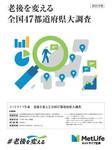 「老後を変える」全国47都道府県大調査2021