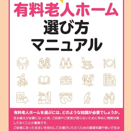 有老協が有料老人ホーム選び方マニュアル(冊子)プレゼント