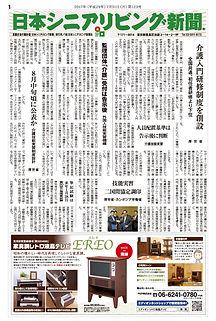 日本シニアリビング新聞社