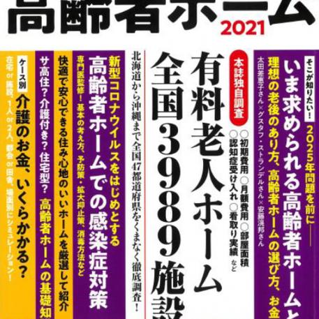 週刊朝日MOOK『高齢者ホーム2022』9月発行予定