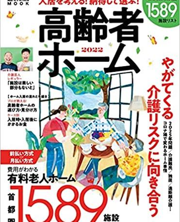 本日発売!週刊朝日MOOK『高齢者ホーム2022』