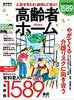 抽選でプレゼント!『週刊朝日MOOK 高齢者ホーム2022』