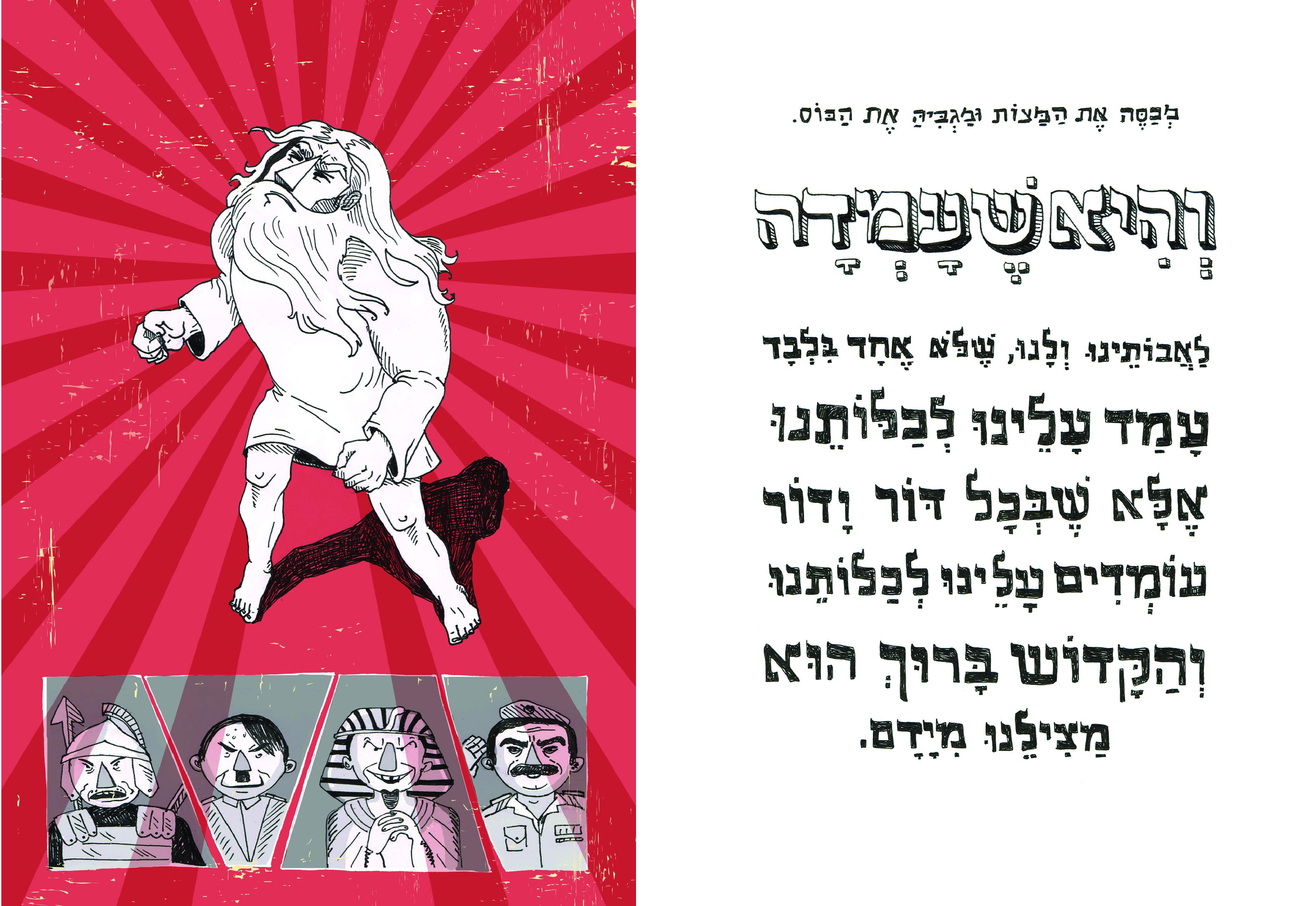 אורטל אברהם