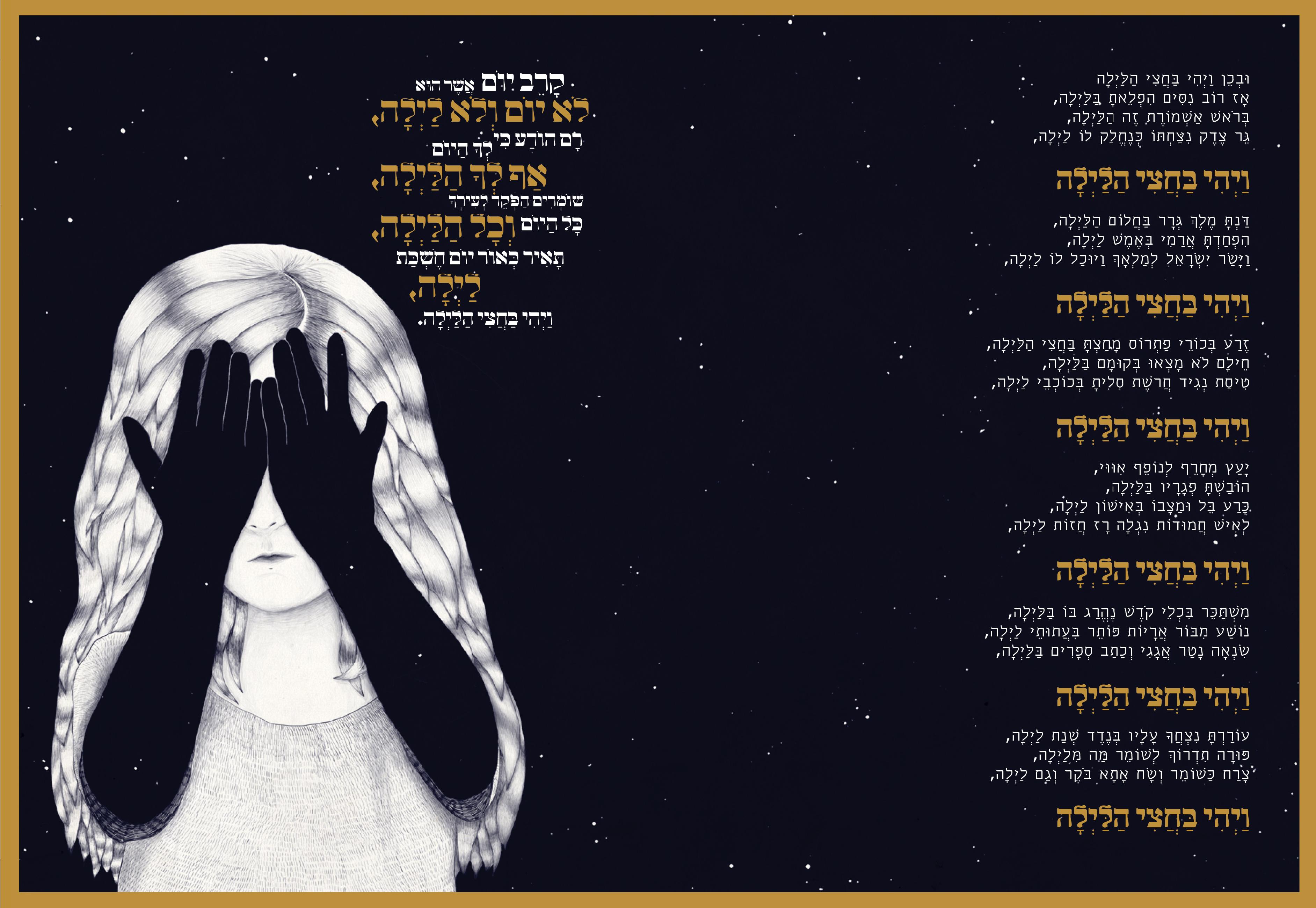 אור רוזנשטיין