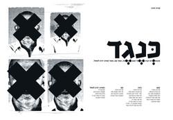 20 - להב לוי