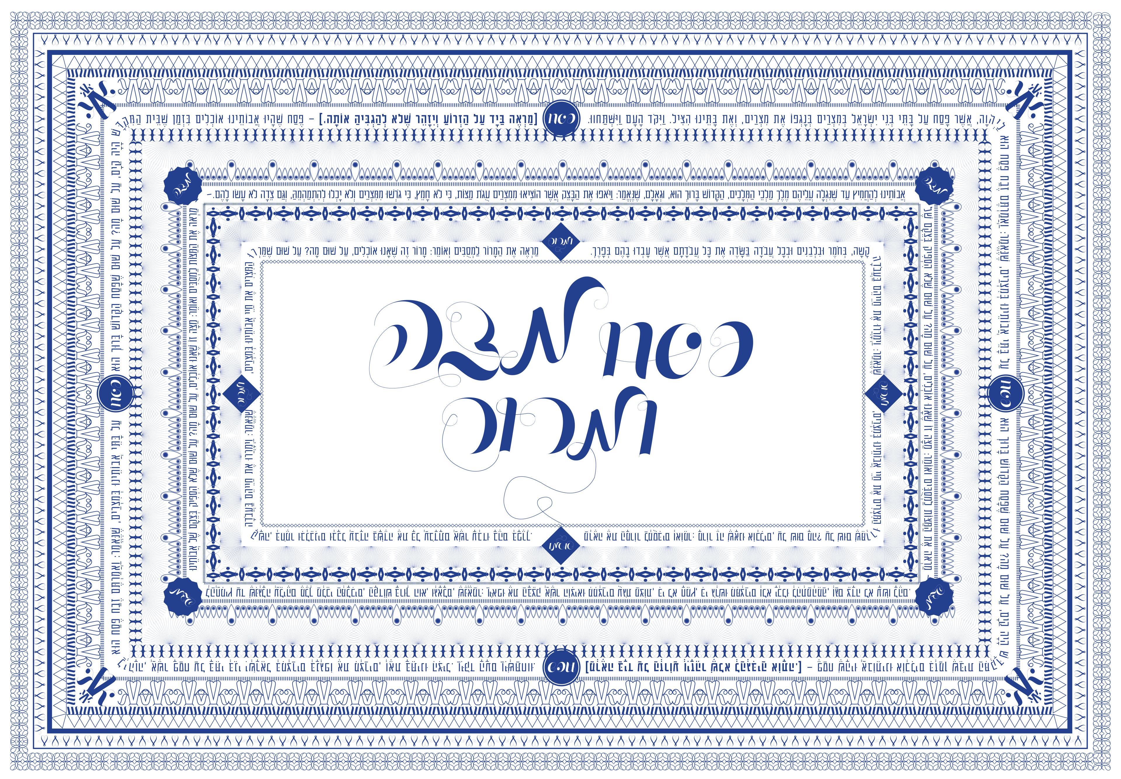 42 - דקל מיימון