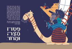Hadar Mizrahi