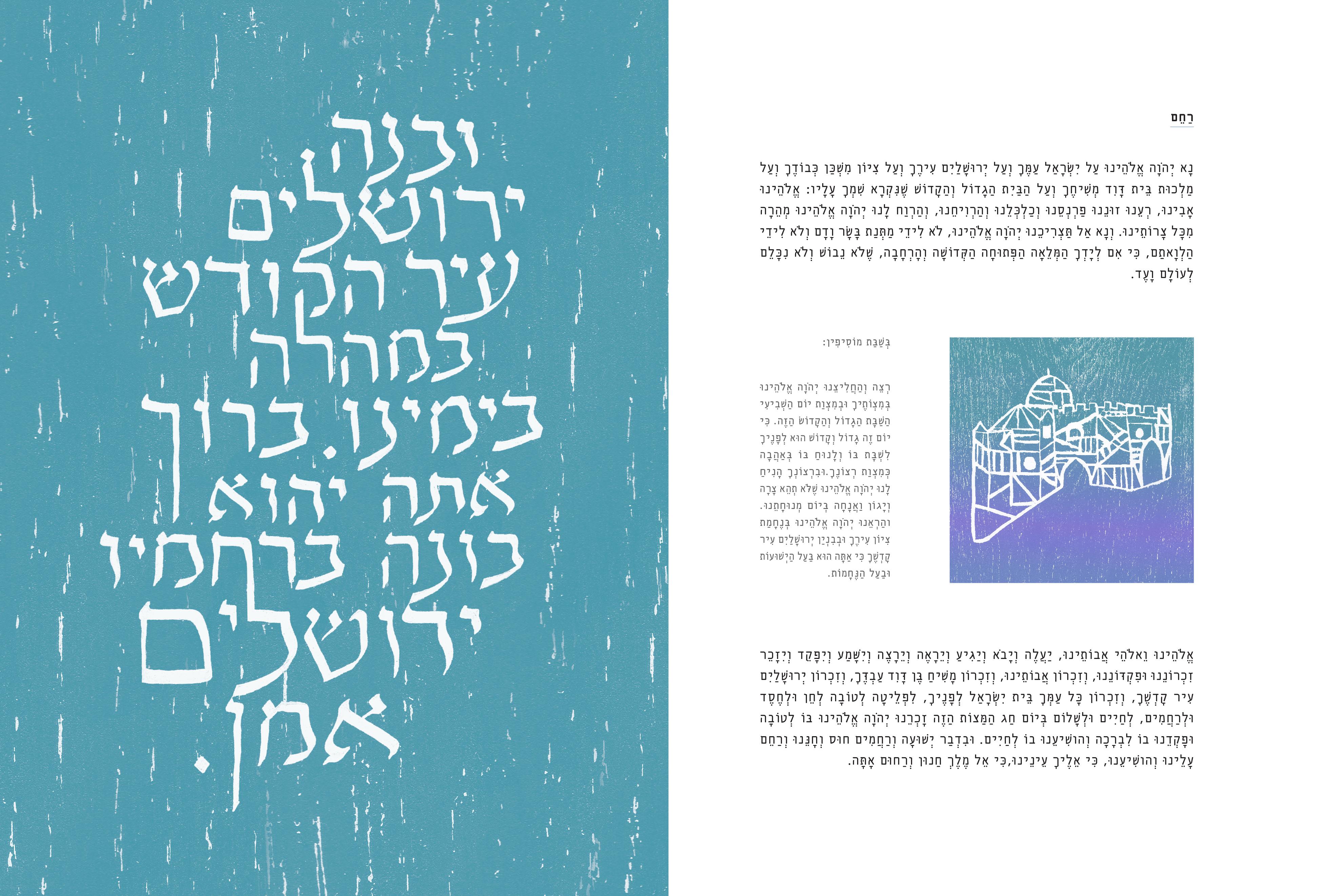 54 - רותם שאול