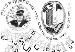 80 - לירון כהן