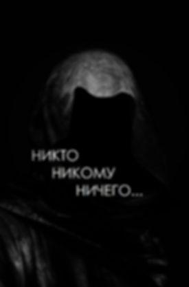 никто, никому, ничего