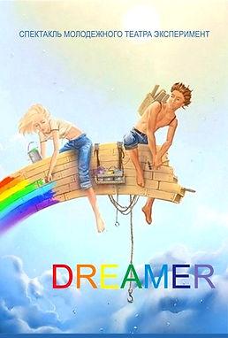 Спектакль Dreamer
