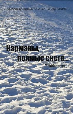 Спектакль Карманы, полные снега