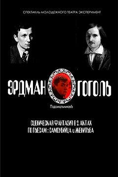 Резервная_копия_Эрдман-О-Гоголь2.jpg