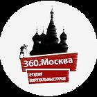 3D туры 360.Москва