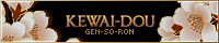 KEWAI-DOU