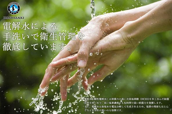 電解水.jpg