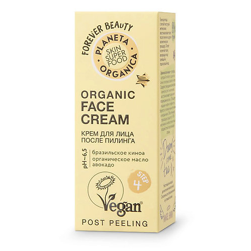 Planeta Organica / Skin Super Food / Крем для лица после пилинга