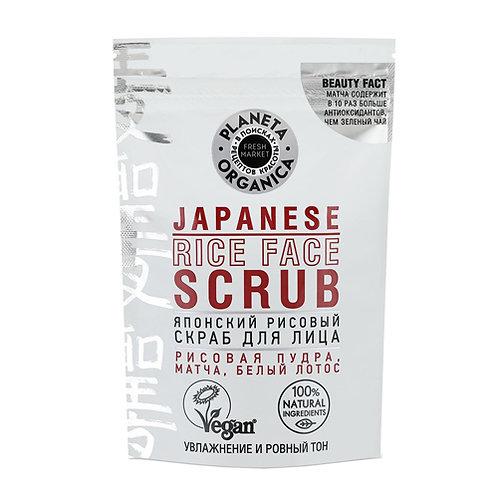 Planeta Organica / Fresh Market / Японский рисовый скраб для лица
