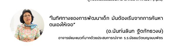 งานวิจัย | Workshop Compass - ค้นหาตัวตน | Thailand