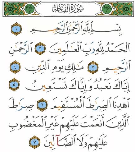 Quran-text-of-Sura-al-Fatiha-with-color-