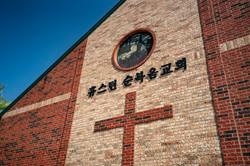 순복음 교회