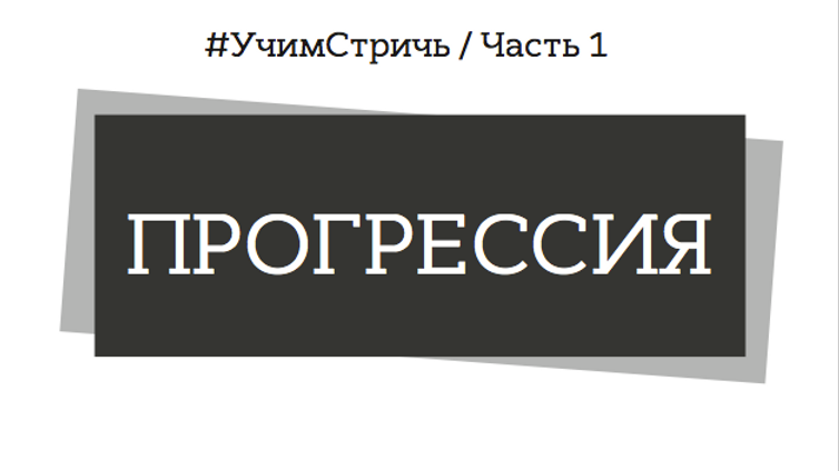 #УчимСтричь /Часть 1 Прогрессия (электронная книга)