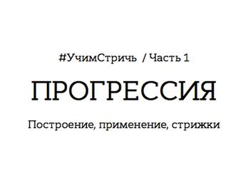 #УчимСтричь / Часть 1