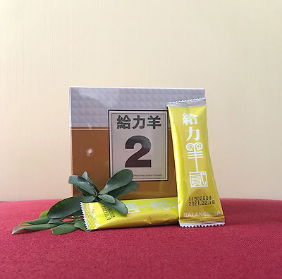 給力羊2號30包裝、能量、健康、保健、慢性、陳志明博士