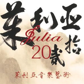 1100108-茱利亞20周年慶圖象-300 dpi (1).jpg