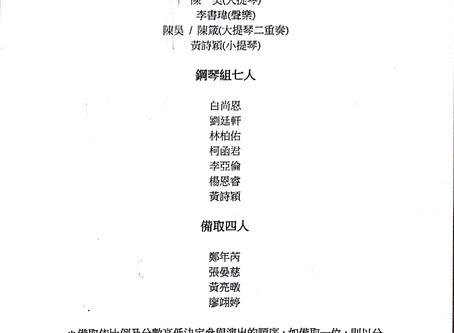 2017茱利亞菁英音樂會甄選入圍名單