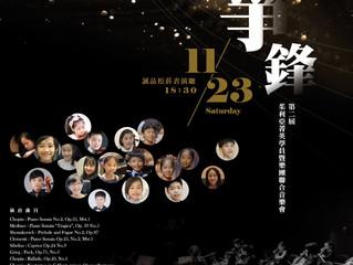 誰與爭鋒-第二屆茱利亞菁英學員暨樂團聯合音樂會