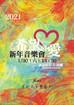 「希望與愛」新年音樂會