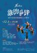 20171203茱利亞教師聯合音樂會