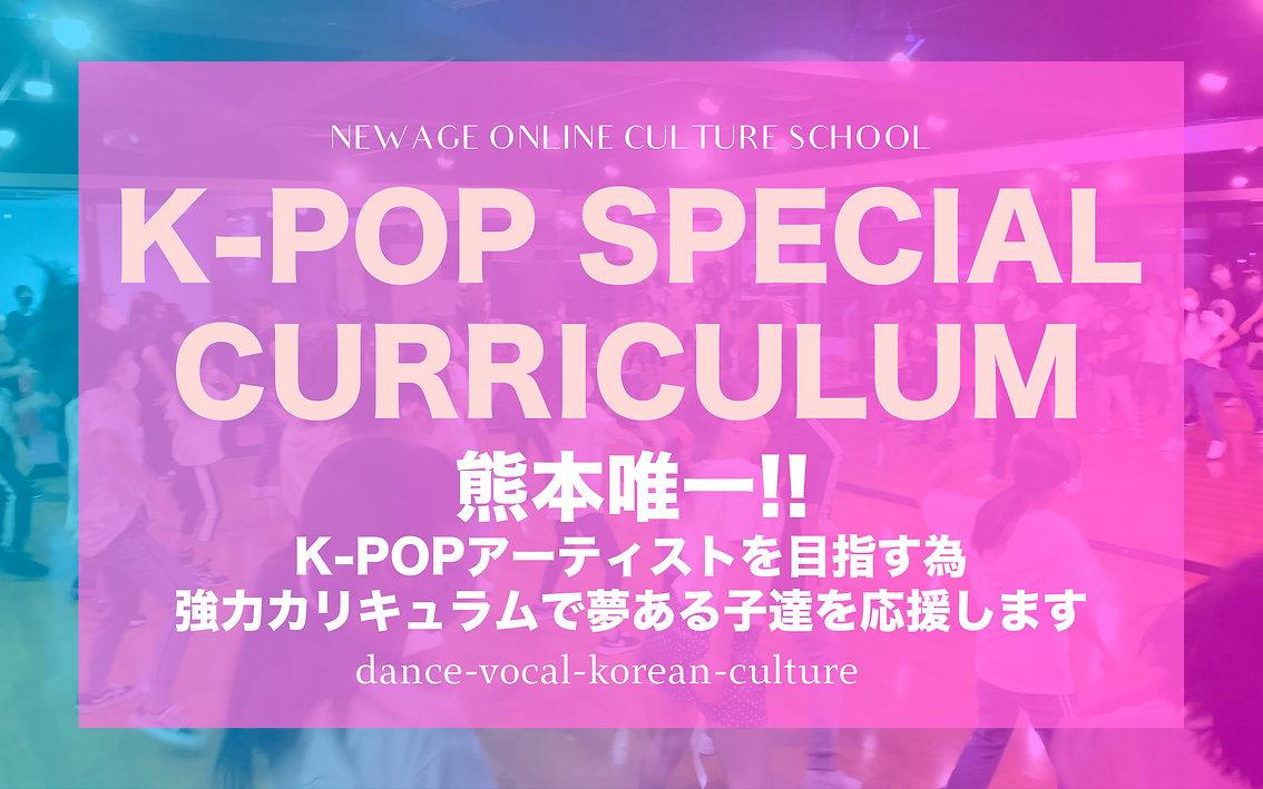 K-POP告知.jpg