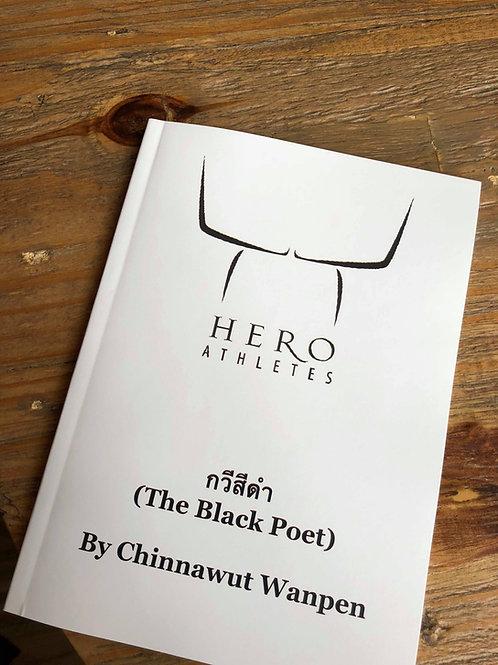 Hero Athletes - กวีสีดำ (Black Poet) - EBOOK