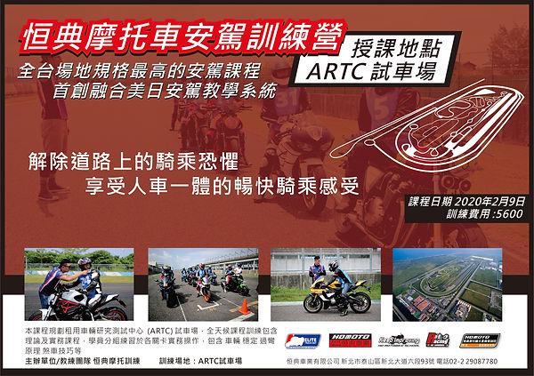 海報ARTC正式.jpg